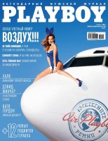 Playboy Russia Part 8