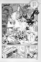 Nagai Gous Arts Vol. 22