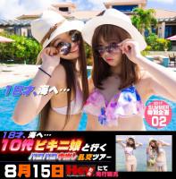 Download Ami, Aika, Nozomi
