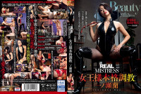 Ichinose Ran Real Mistress The Full Breaking In Of Quen