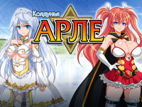 Download Arle the Sorceress