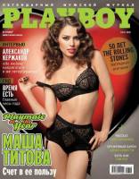 Playboy  Russia  2012 Full