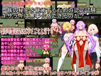 Kisaragi's Dangerously Erotic Certification Exam! — Rpg Game