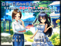 (Game) My Summer Vacation I will spend my time in the country