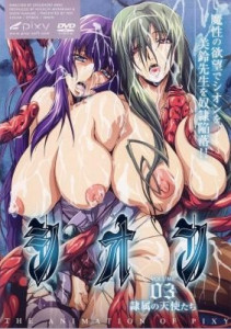[Hentai Video] Shion [Vol.1-4 + Bonus Video]