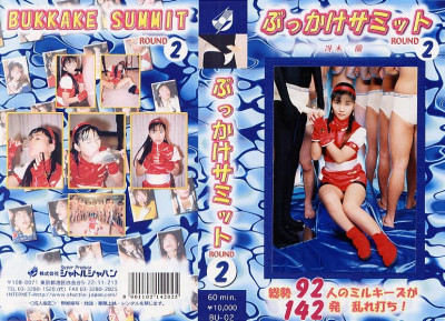 Ran Saeki - Bukkake Summit Vol.2