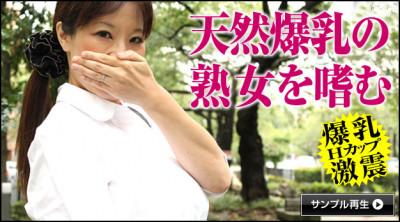 Huge Breasts Katagiri Sayoko 45-y. o (lover, lovers, watch, hairy, casting)