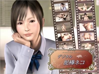 dejineko - 3d HD Video