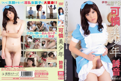 Dressing Dream Anal Sexual Love Cupid 8 Karen Sion (2014)