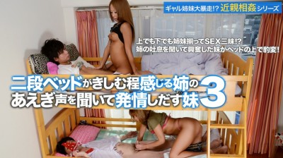 xxx-av - Rica, Chacha Anku (Ai Mizushima) - Sex On A Bunk Bed With -Students 2 (21041)