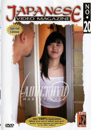 Japanese Video Magazine 20