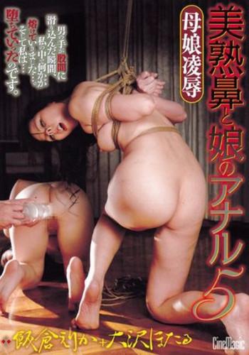 Erika Iikura, Hotaru Osawa