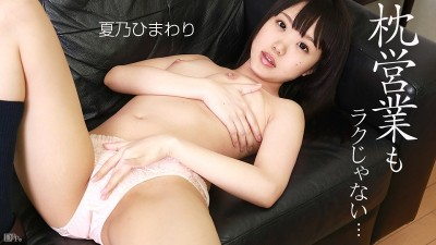 Himawari Natsuno (new, jap, cowgirl, video)