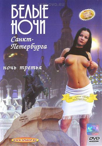 Белые ночи Санкт-Петербурга. Ночь 3