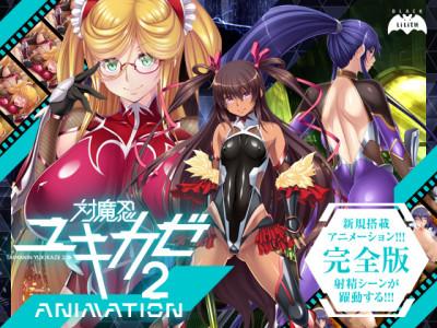 Description Taimanin Yukikaze part 2 Animation-new hentai games