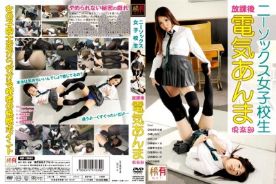 Kuf-12039 - Electric Massage After School Lesbian Club