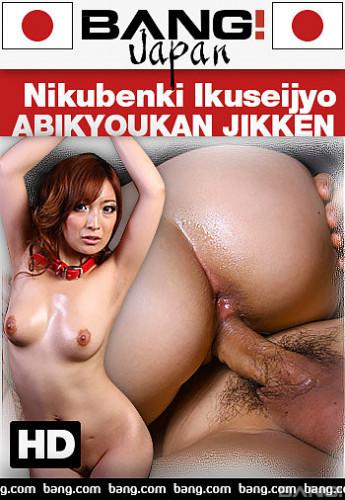 Nikubenki Ikuseijyo Abikyoukan Jikken