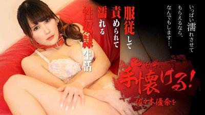 Small face and elegant whitening wife goes to prostrate — Yuna Sasaki