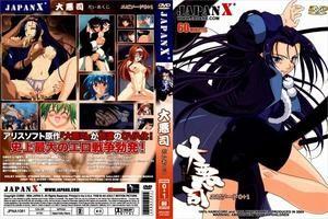 Daiakuji -The Xena Buster - Sexy Hentai