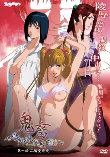 Kichiku: Haha Shimai Choukyou Nikki 01