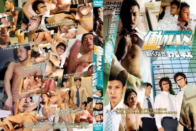 Power Grip vol. 131 - Working Guys' Gluttony Challenge