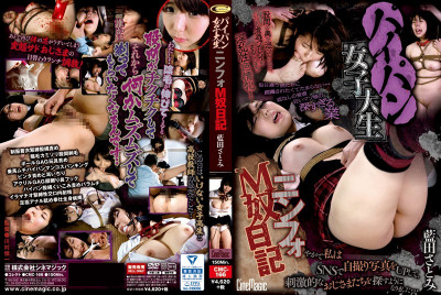 Apr 28,2016 CMC-166 Shaved Pussy College Girl – Diary Of A Submissive Nympho Satomi Aida