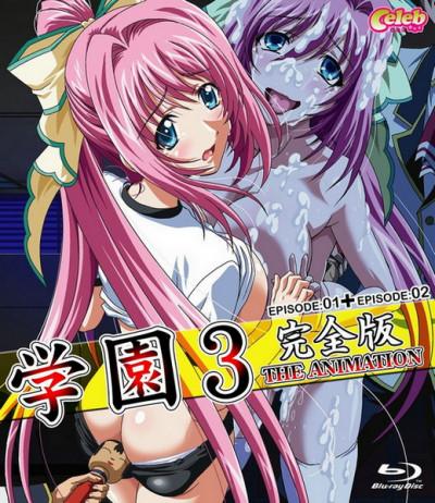 Gakuen Three: Karei Naru Etsujoku Ep. 1