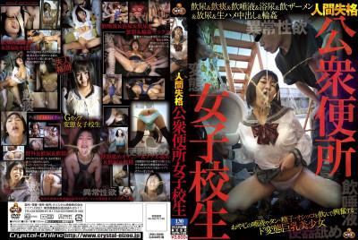 The Fallen Angel Public Toilet School Girls Otsuka Idyllic (2015) - tight, strip, gets.