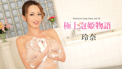 The Story Of Luxury Spa Lady, Vol.74