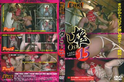 Man -osu- Vol.15