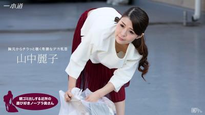 Reiko Yamanaka