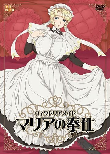 Description Victorian Maid Maria no Houshi