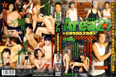 Area 21 - Men Love