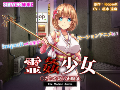 Rei kan shoujo sareta shinjin taima-shi