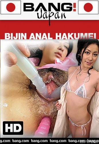 Bijin Anal Hakumei (2019)