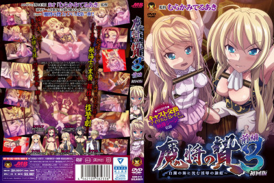 Mashou No Nie Vol. III Bonus