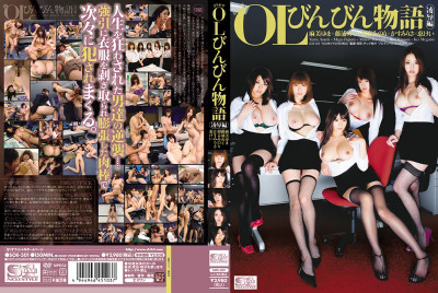 Office Lady's Rock-Hard Tale of Torture & Edition