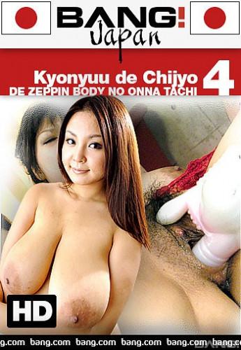 Kyonyuu De Chijyo De Zeppin Body no Onna Tachi Vol. 4
