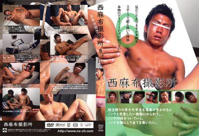 Nishiazabu Film Studio Vol. 6