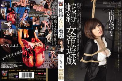 Empress Of The Snake Game Ichikawa Reins Tied Career Woman