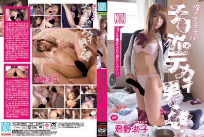 Toys My girl Kimino Mizuumi-ko Of Big Man