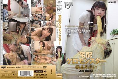 Vomit Japanese Ptj-005-1