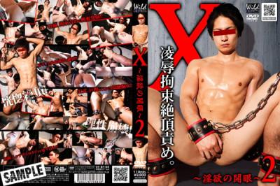 X 淫欲の開眼 (2 wild)
