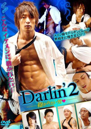 Darlin 2 - A Guy To Hold On To