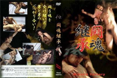 Toukon Keisyo (Inheriting the Fighting Spirit)