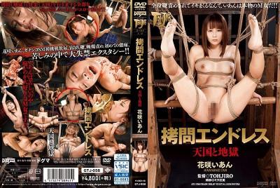Hardcore Asian Hanasaki Ian