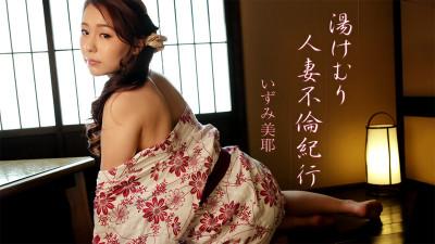 Housewife's Hot Spring Adultery Travel Diary (Miya Izumi) - FullHD 1080p