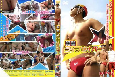 Male-Cunt Lifesavers (2006)
