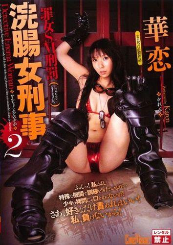 Cinemagic – Karen Two Female Detective Sin Enema Punishment