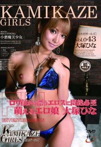 Hina Otsuka - Kamikaze Girls Vol.43